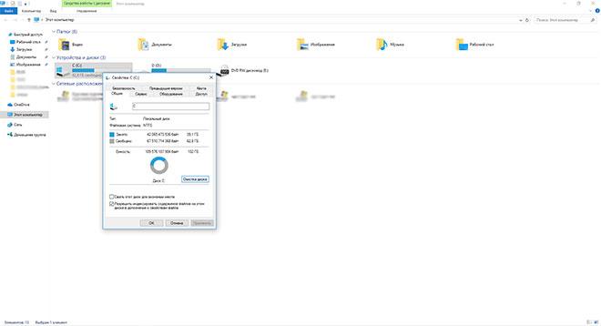 Приводим компьютер в порядок
