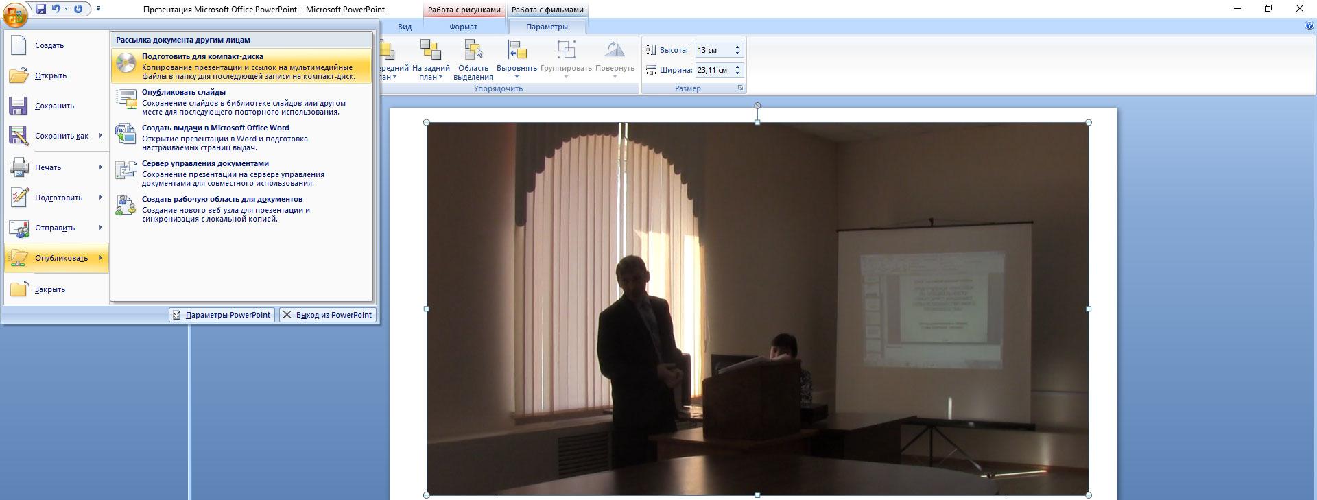 Как сделать фон презентации пауэр поинт