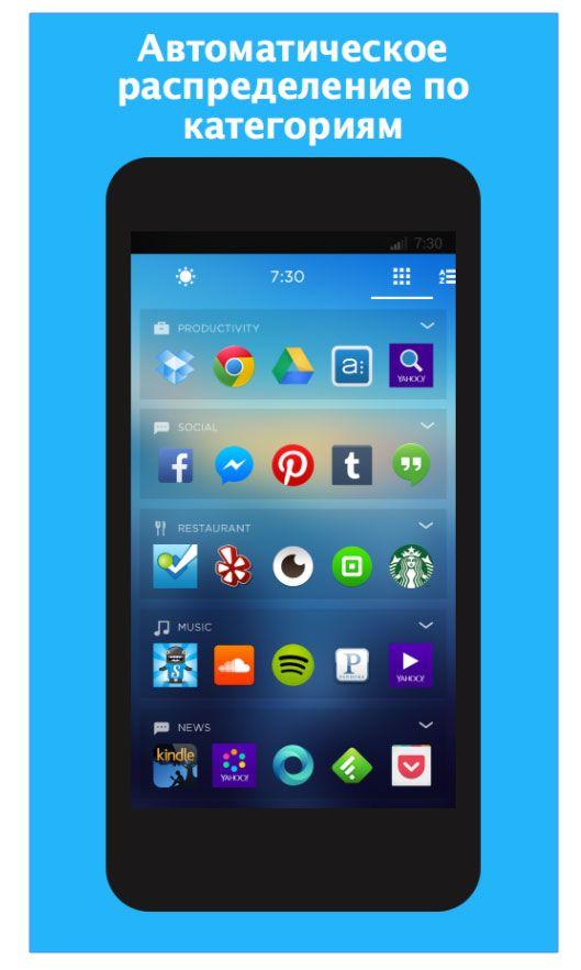 лаунчеры на андроид Айфон 5с