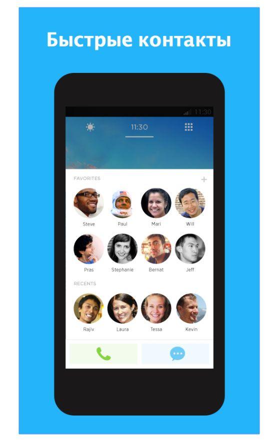 лаунчеры на андроид, скачать бесплатно на русском языке