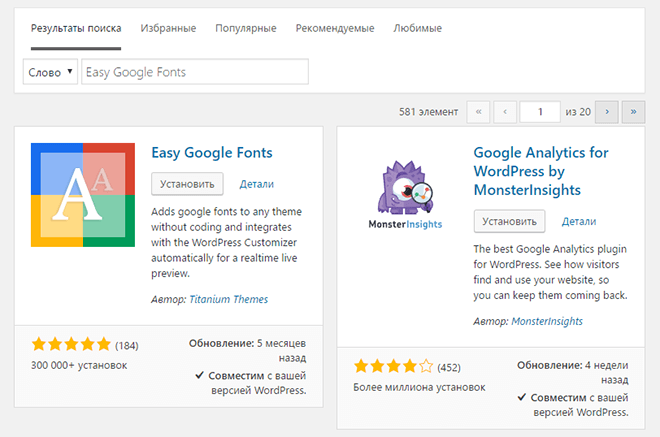 google fonts плагин