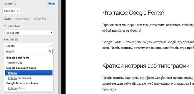 шрифты google fonts