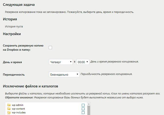 Wordpress-Backup-to-Dropbox