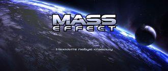 Похожие игры на Mass Effect