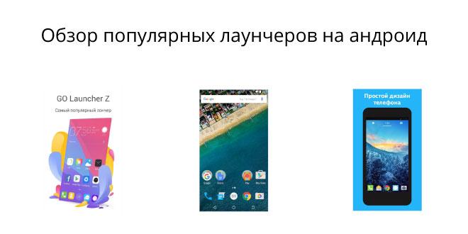 лаунчеры на андроид