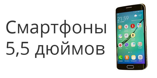 смартфон-5-5