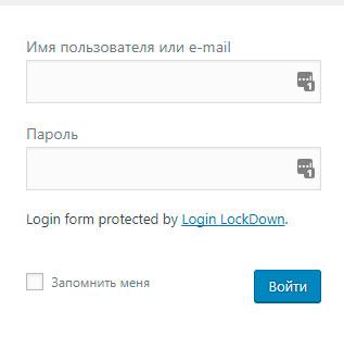 форма входа login lockdown