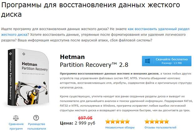 Hetman-Partition Recovery