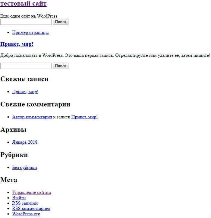 создание темы wordpress из html