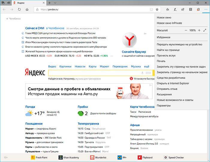 настройки-браузера-edge